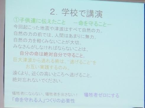 akiyama1109191.JPG