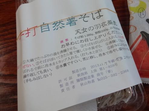akiyamasoba131107.JPG