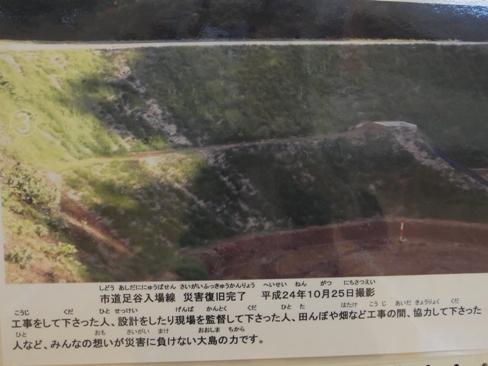 ashidani121028.JPG