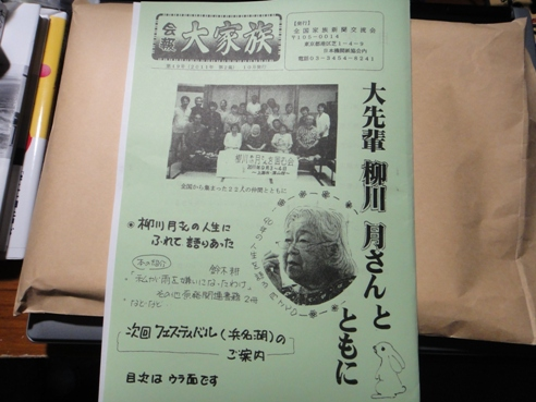 daikazoku111101.JPG