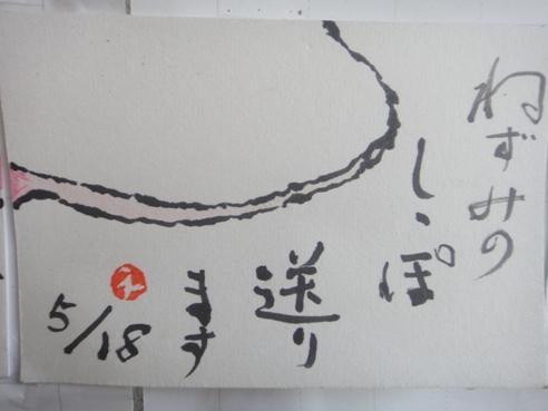 etegami1.JPG