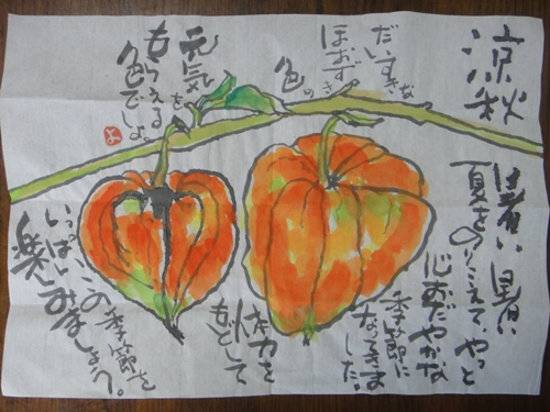 etegami100926.JPG