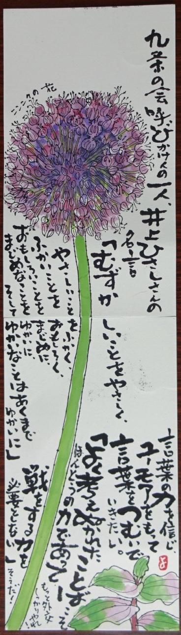 etegami150630.JPG