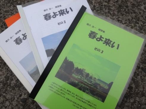 haruyokoi140417.JPG