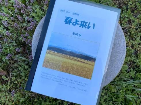 haruyokoi200331.jpg