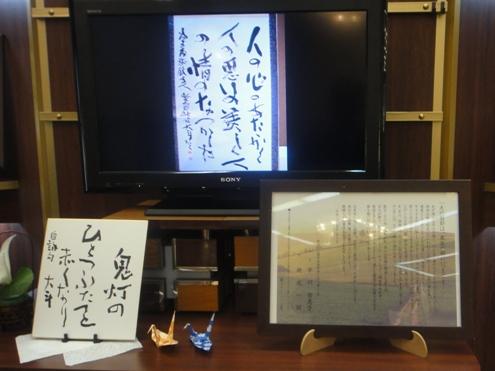 hayakawasakuhinn101104.JPG