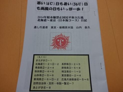 heiwa1410141.JPG