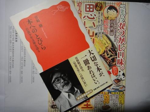 honnhenotobira111026.JPG
