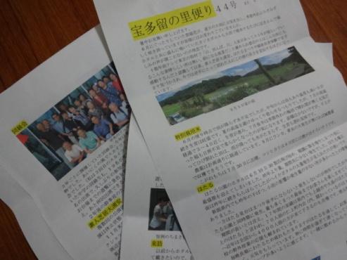 hotaru130810.JPG
