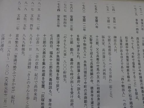hukunaga1409132.JPG