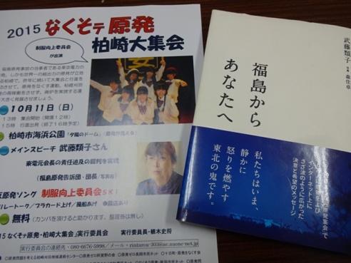 hukushima151002.JPG