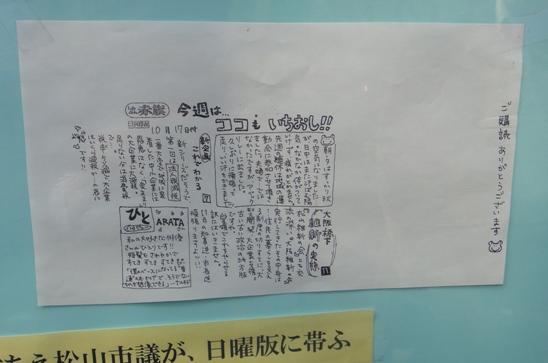 huutouiobi101106.JPG