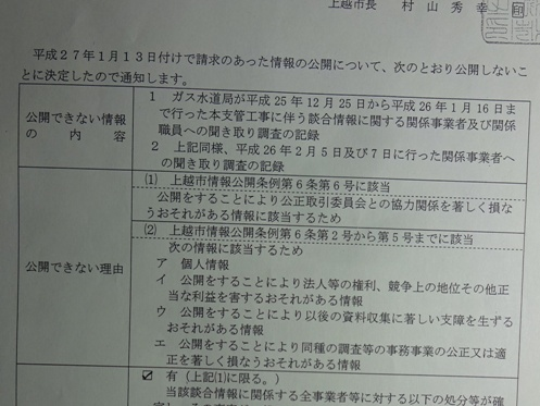 jyouhou150126.JPG