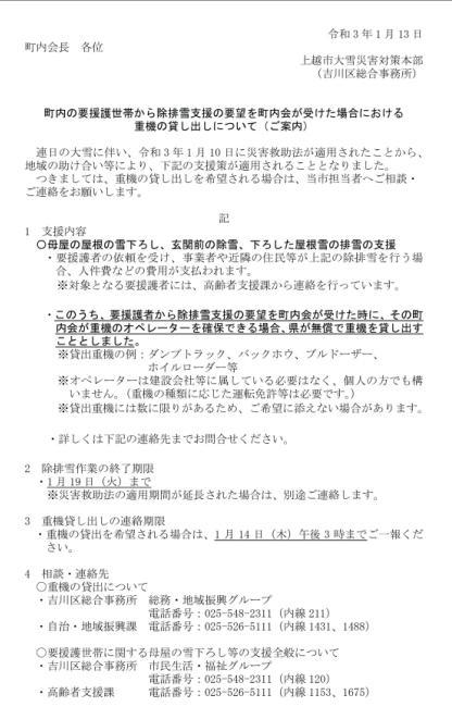 jyuukikariage20210113.jpg
