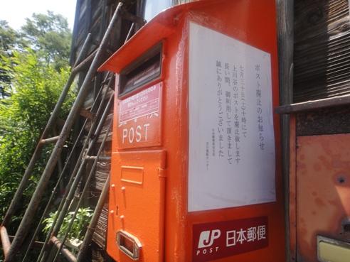 kamikawadani110716.JPG