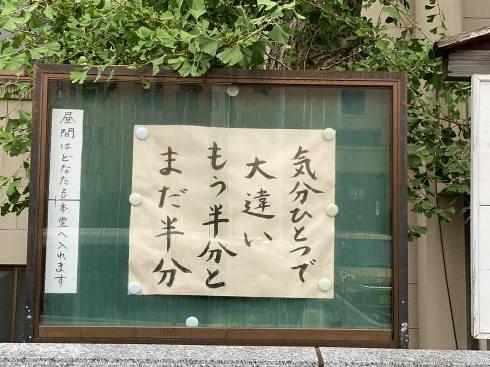 keijibann20210727.jpg