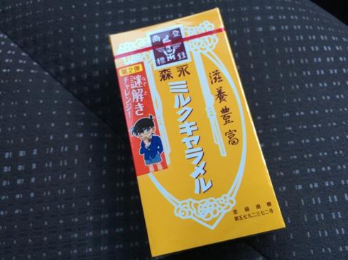 kyarameru181022.JPG