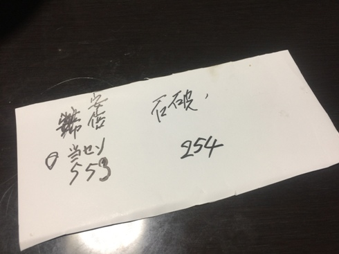 memo180920.JPG