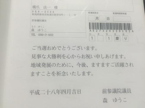 moriyuuko160425.JPG