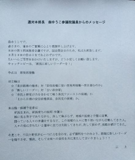 moriyuuko160926.JPG