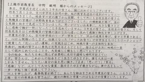 nakano180330.JPG