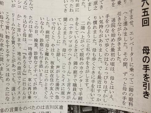 nakashima200405.JPG