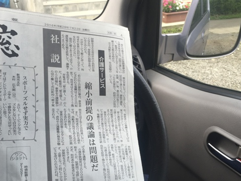nippou160722.JPG