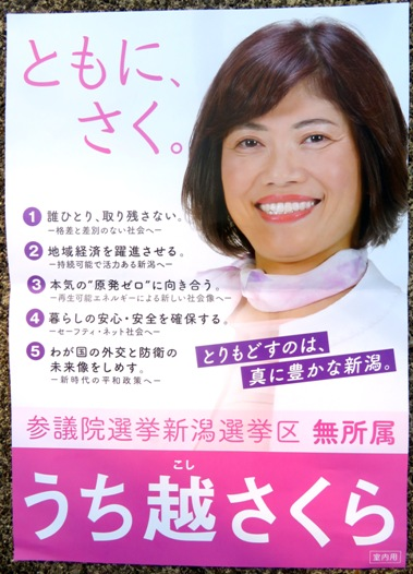 sakuraposuta190602.JPG