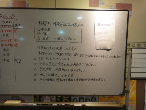 sannpatu110321.JPG