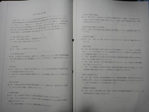 sekoukyouteisyo120306.JPG
