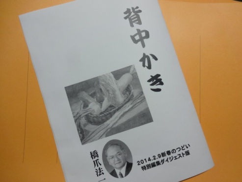 senaka140209.JPG