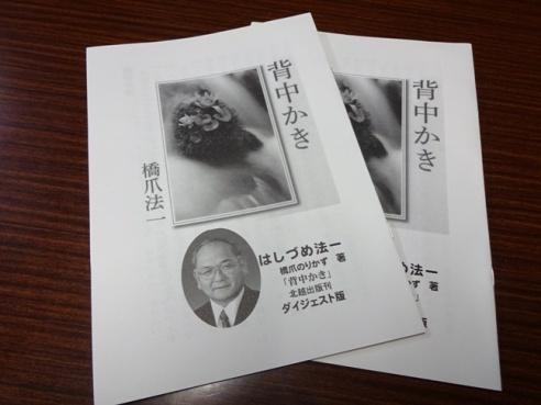 senaka141010.JPG