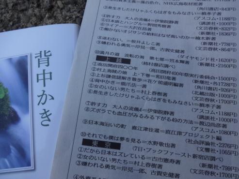 senakakaki140511.JPG