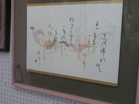 shimo18102703.JPG