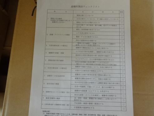 shisatu1405274%20.JPG