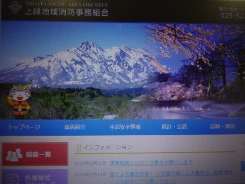 syoubou140219.JPG