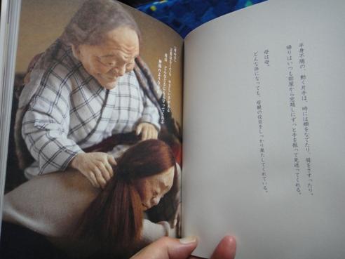 takahashimayumi111104.JPG