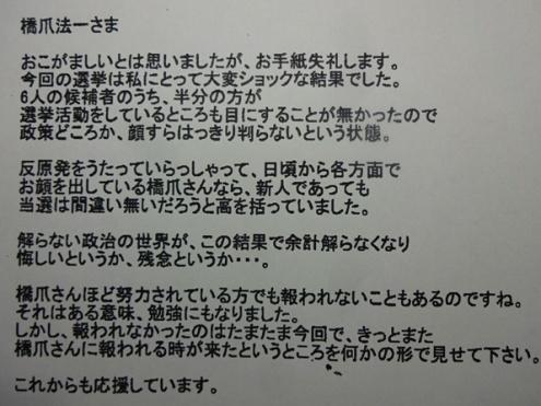 tegami150416.JPG