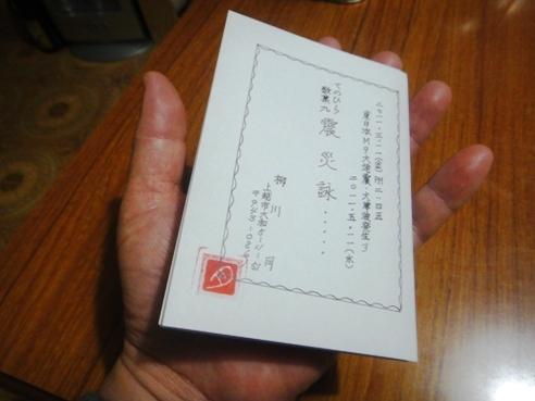tenohira1.JPG
