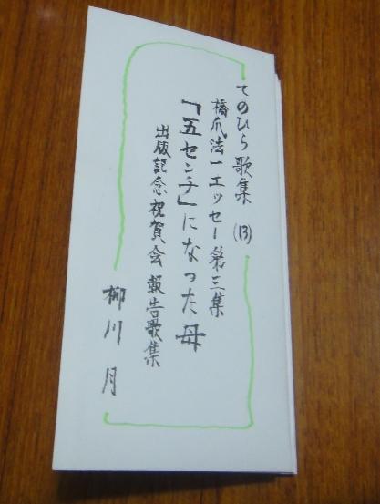 tenohirakasyuu13.JPG