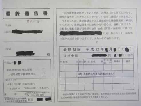 tuukokusyo100913.JPG