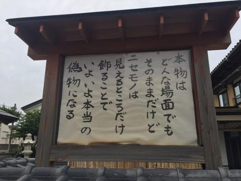 tyousinnji180619.JPG