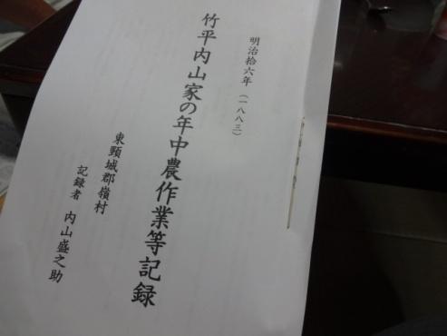 utiyama2.JPG