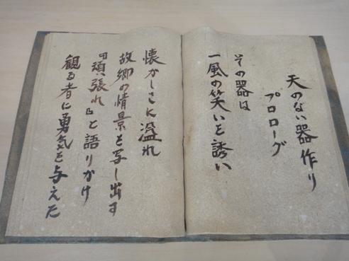 utuwa111029.JPG