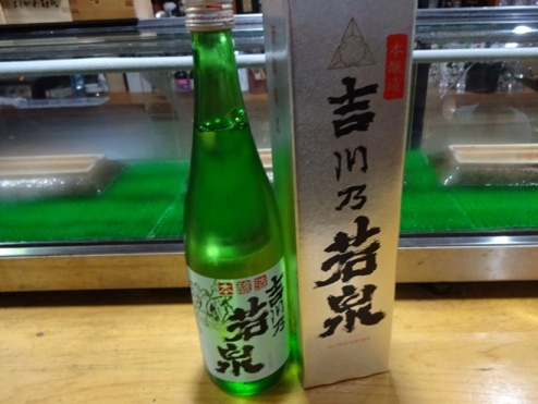 wakaizumi141007.JPG