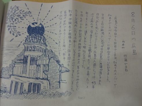 yamane1506062.JPG