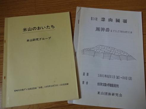 yoneyama1506241.JPG