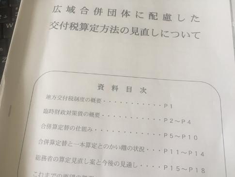 zaisei160627.JPG